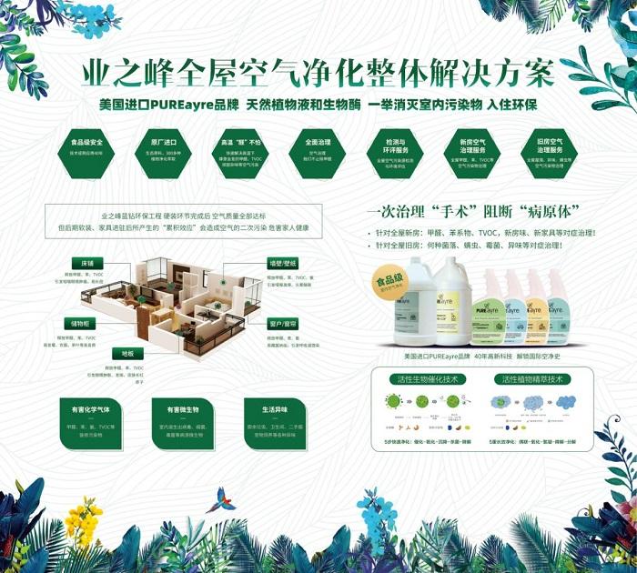 業之峰引進了美國進口食品級室內空氣凈化產品——PureAyre品牌